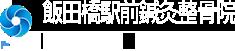 飯田橋駅前鍼灸整骨院-新宿区【飯田橋駅】鍼灸/接骨/マッサージ