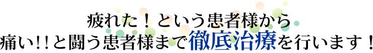 新宿区飯田橋で地域密着No.1整骨院